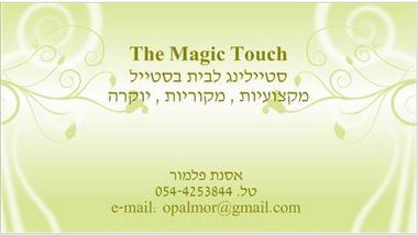 מאג'יק טאץ' -  The Magic Touch 14