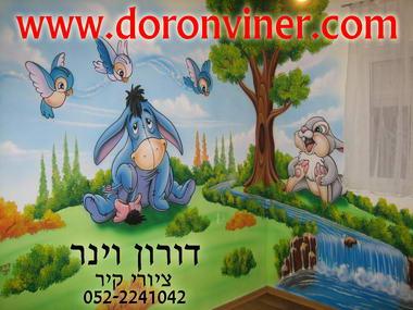 דורון וינר – ציורי קיר 7