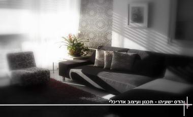 הדס ישעיהו - תכנון ועיצוב אדריכלי 10