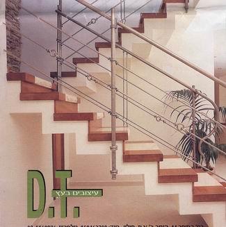 D.T. עיצובים בעץ 12