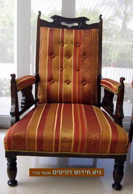 גיא ריפוד וחידוש רהיטים 10