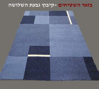 שטיחי שאגי 2