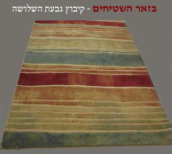 שטיחי שאגי 3