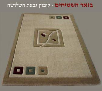 שטיחי שאגי 4