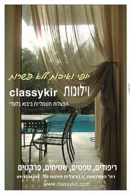 קלאסיקיר - ClassyKir 10