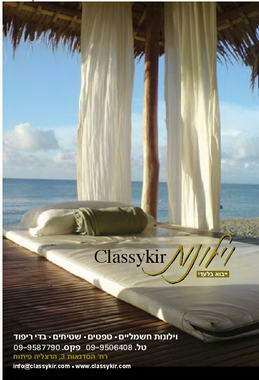 קלאסיקיר - ClassyKir 6